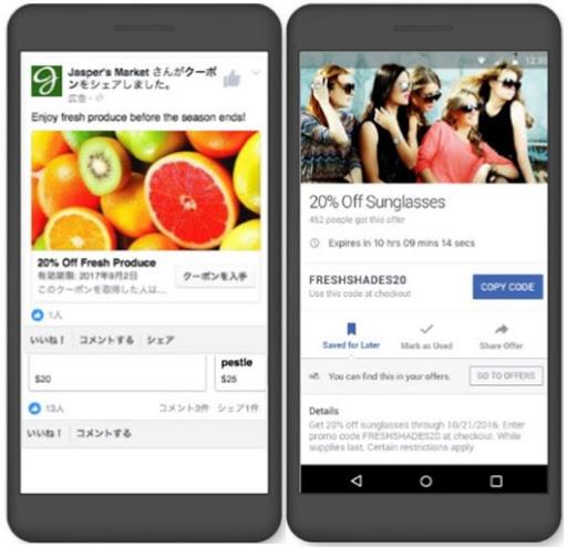 Facebook クーポン広告