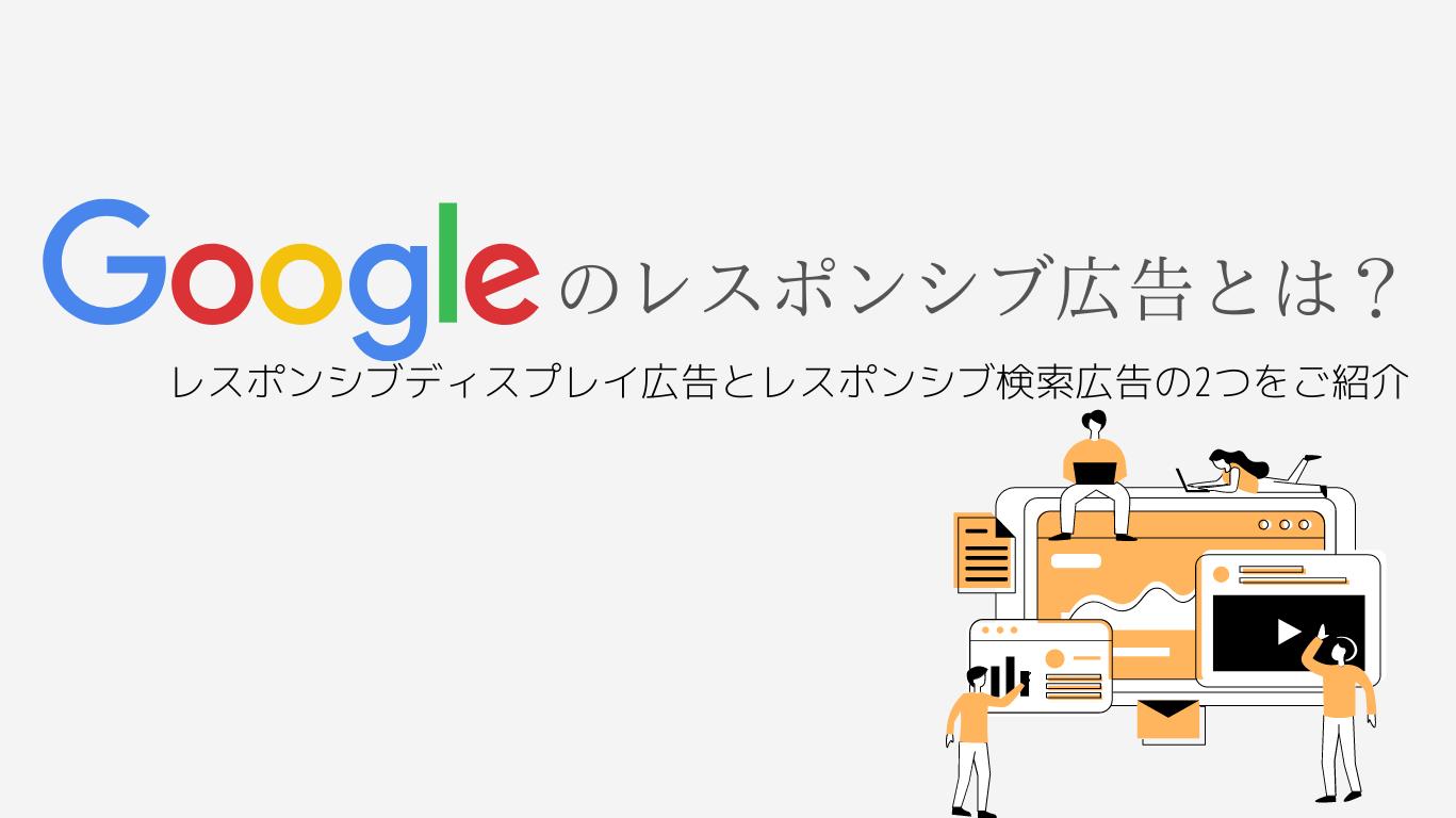 Googleのレスポンシブ広告とは?レスポンシブディスプレイ広告とレスポンシブ検索広告の2つをご紹介
