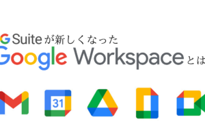G Suiteが新しくなった、Google Workspaceとは?